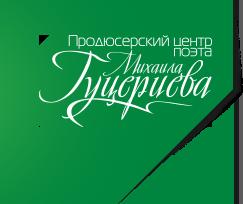Продюсерский центр Михаила Гуцериева