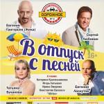 Афиша Любавин