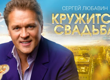 Kruzhitsya_svadba_stop-kadr (1)