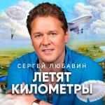 Летят-километры