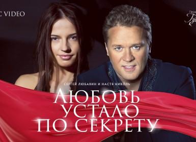 Lyubavin_-_Lyubov_ustalo_po_sekretu_2_kbhb