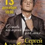Любавин_плакат2
