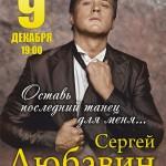 Сергей-Любавин2