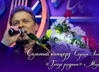 Sergey_Lyubavin_Solnik (1)