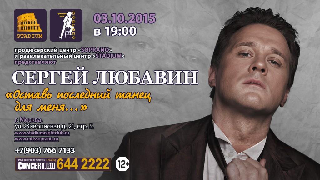 Концерты Сергея Любавина В 2015 Году