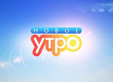 novoe_utro_1024 (1)